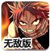 妖尾VS海贼王0.5无敌版