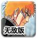 死神VS火影1.6无敌版