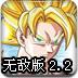 龙珠激斗2.2无敌版