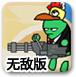混乱大枪战2中文无敌版