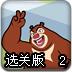 熊大过河2选关版