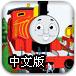 托马斯记忆大考验中文版