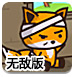 猫咪背水一战终极无敌版