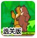 双熊夺宝选关版