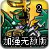 五星戰隊之超級武士加強無敵版2