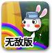 彩虹兔2無敵版