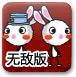 彩虹兔大冒險2無敵版