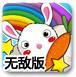 彩虹兔3無敵版