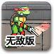 忍者神龟双重出击无敌版