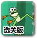 树蛙寻宝选关版