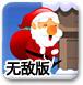 圣誕老人冒險記無敵版