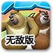 熊大熊二北极历险无敌版