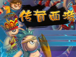 传奇西游5无敌版_传奇西游无敌版_传奇西游无敌版小游戏_3328小游戏