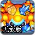 格斗小球之王3无敌版