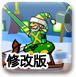骑士时代的斗争圣诞版修改版