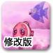 小鱼冒险记2012修改版
