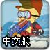 卡通猫水枪大战中文版