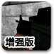 3D反恐訓練增強版
