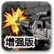 CS气枪射击战3增强版