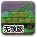 坦克空战无敌版