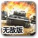 防御小日本无敌版