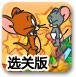 猫和老鼠迪士尼大冒险选关版