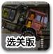工地大卡車2選關版