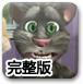会说话的汤姆猫2完整版