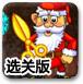 圣诞老人采矿工2圣诞选关版