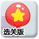 动物气球大爆炸选关版