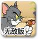 猫和老鼠之崔弟的拯救历险无敌版