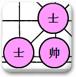 简易中国象棋