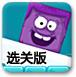 紫色冰块回家选关版