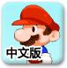 马里奥镜中世界中文版