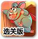 老鼠超人救援选关版