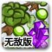 外星植物大战2无敌版